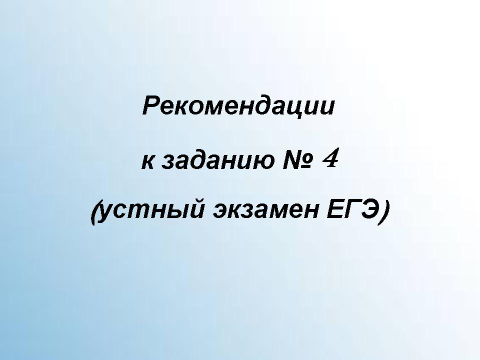 http://proangliyskiy.ru/ustnyj-ekzamen/rekomendatsii-k-…tnyj-ekzamen-ege