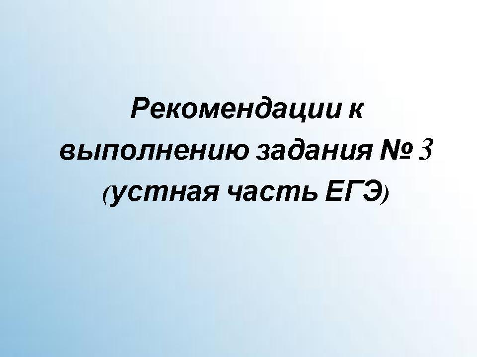 http://proangliyskiy.ru/ustnyj-ekzamen/rekomendatsii-k-…stnaya-chast-ege
