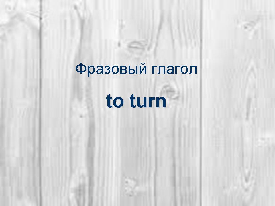 http://proangliyskiy.ru/novaya-leksika/kak-vyuchit-frazovyj-turn 
