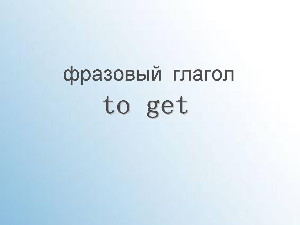 http://proangliyskiy.ru/frazovyi-glagol/kak-vyuchit-frazovyj-get 