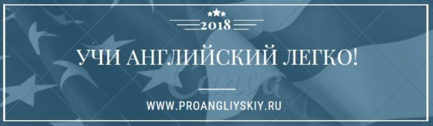АНГЛИЙСКИЙ ЛЕГКО!