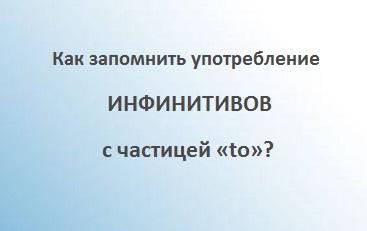 http://proangliyskiy.ru/anglijskaya-grammatika-onlajn/kak-zapomnit-inf…-s-chastitsej-to 