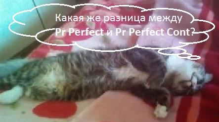 http://proangliyskiy.ru/anglijskaya-grammatika-onlajn/raznitsa-mezhdu-…rfect-continuous