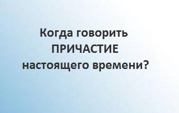 http://proangliyskiy.ru/anglijskaya-grammatika-onlajn/kogda-govorit-prichastie