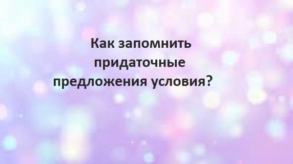 http://proangliyskiy.ru/anglijskaya-grammatika-onlajn/kak-zapomnit-pri…a-bystro-i-legko