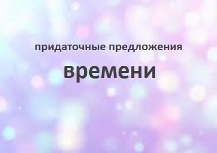 http://proangliyskiy.ru/anglijskaya-grammatika-onlajn/kak-zapomnit-pra…lozhenij-vremeni