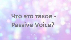 http://proangliyskiy.ru/anglijskaya-grammatika-onlajn/kak-zapomnit-pas…g-bystro-i-legko Из