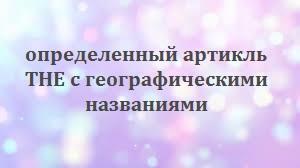 http://proangliyskiy.ru/anglijskaya-grammatika-onlajn/kak-zapomnit-upo…kom-bystro-legko