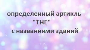 http://proangliyskiy.ru/anglijskaya-grammatika-onlajn/upotreblenie-opr…zvaniyami-zdanij