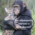 http://proangliyskiy.ru/slovoobrazovanie/kakie-suffiksy-p…brazuyut-glagoly 