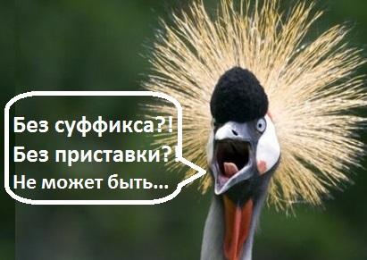 http://proangliyskiy.ru/slovoobrazovanie/obrazovanie-slov…ksov-i-pristavok