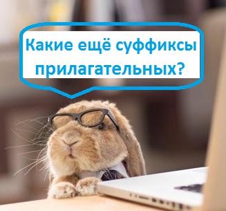 http://proangliyskiy.ru/slovoobrazovanie/kakie-suffiksy-p…est-v-anglijskom