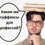 http://proangliyskiy.ru/slovoobrazovanie/kak-zapomnit-ang…vaniya-professij 