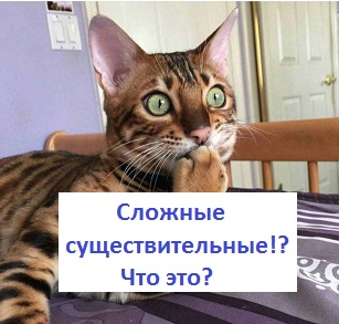 http://proangliyskiy.ru/slovoobrazovanie/slozhnye-sushhes…lnye-anglijskogo 