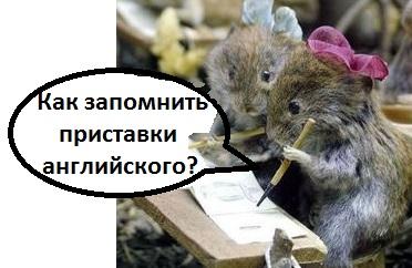 http://proangliyskiy.ru/slovoobrazovanie/kak-bystro-vyuch…avki-anglijskogo