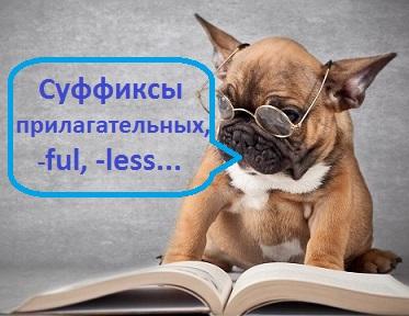 http://proangliyskiy.ru/slovoobrazovanie/suffiksy-natsion…ayutsya-ful-less