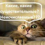 http://proangliyskiy.ru/anglijskaya-grammatika-onlajn/neischislyaemye-…estvennoe-chislo