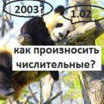 http://proangliyskiy.ru/novaya-leksika/kak-proiznosit-c…ye-na-anglijskom